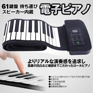 電子ピアノ ロールアップピアノ 61鍵盤 持ち運び スピーカー内蔵 フットペダルなし 61PIANO