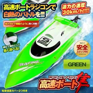 高速 ラジコンボート グリーン RCスピードボート 安全ストップ機能付 船 競艇 海 HAYARAZI-GR