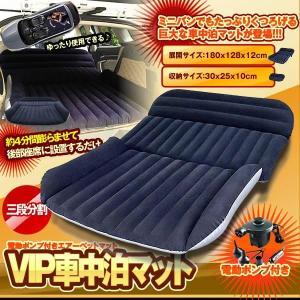 車中泊 マット エアーベット 電動ポンプ付き 厚さ12cm SUV車用ベッド 汎用 簡易ベッド カー...