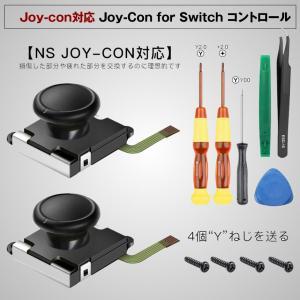 Joy-con対応 witch コントロール 右 左 センサーアナログジョイスティック 交換用 2個 キャップ付き ニンテンドースイッチ L Rセンサー コントロール MA-388|kasimaw|02