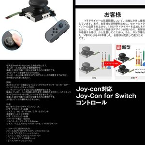 Joy-con対応 witch コントロール 右 左 センサーアナログジョイスティック 交換用 2個 キャップ付き ニンテンドースイッチ L Rセンサー コントロール MA-388|kasimaw|04