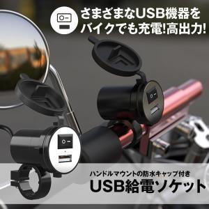 バイク用 防水 USB給電 ソケット スマホ 充電 5V 2.1A ハンドルマウント パーツ 便利 お洒落 BAIUSB|kasimaw