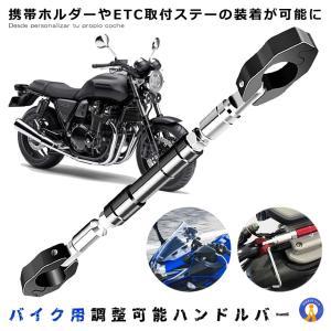 バイク用 ハンドルバー ブラック アルミブレース オートバイ ブレース 調整可能 クロスバー クランプ 直径22mm BAIALBAR-BK|kasimaw