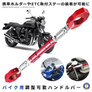 バイク用 ハンドルバー レッド アルミブレース オートバイ ブレース 調整可能 クロスバー クランプ 直径22mm BAIALBAR-RD|kasimaw