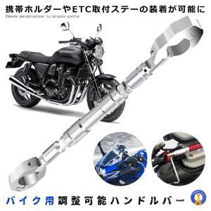 バイク用 ハンドルバー シルバー アルミブレース オートバイ ブレース 調整可能 クロスバー クランプ 直径22mm BAIALBAR-SV|kasimaw