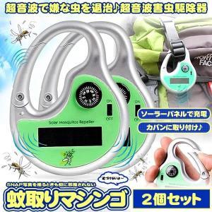 蚊取り器 2個セット 超音波 ソーラー充電式 蚊 対策 羅針盤 屋外 室内 グッズ 蚊取り 虫除け 駆除 対策 虫 ハエ 害虫 2-KATORI kasimaw