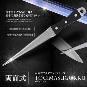 ダイヤモンド シャープナー 包丁 ナイフ 研ぐ セラミック 超硬 チップ 刃物 両面 料理 切れ味 磨き キッチン TOGISUGO kasimaw
