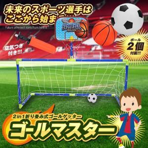 サッカー バスケットゴールセット 2in1 折り畳み 移動式 室内屋外兼用 子供向け 組み立て簡単 エアーポンプ付 GOALMASTER kasimaw