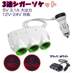 3連 シガーソケット分配器 増設 ソケット 2口 USB スマホ タブレット 充電 ホワイトNEKOSOKET-WH kasimaw
