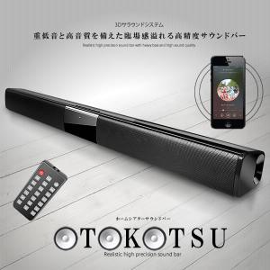 サウンドバー PCスピーカー  ホームシアター Bluetooth 5.0 RCA AUX FM TFカード 2.0ch DSP TWS機能搭載 重低音 20W出力 OTOKOTSU|kasimaw