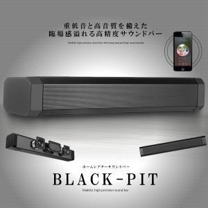 無線 サウンドバー スピーカー ブラスター ワイヤレス Bluetooth サブウーファー マルチ メディア テレビ BLACKPIT kasimaw