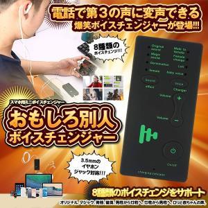 おもしろ 別人 ボイスチェンジャー 変声 マルチ 8種類 おもちゃ 大人 子供 スピーカー メガホ 知能玩具 ミニ 子供用 周波数 楽しい ギフト OMOBETU kasimaw
