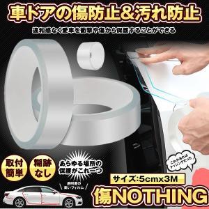 プロテクションフィルム 5cmx3M 2枚セット 車用ドアフィルム 傷 汚れ 防止 ドアエッジモール 車 ドア 保護 ボディ 簡単 透明 クリア NASIKIZU-5 kasimaw