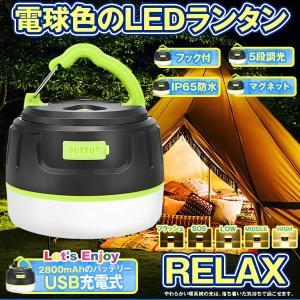 LEDランタン 暖色 明るい 電球色 USB充電式 IP65 防水 防塵 2800mah 5段階調光 フック マグネット アウトドア 防災 用品 MA-391 kasimaw