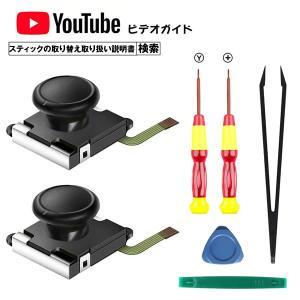 Joy-Con交換部品 Joy-con用L/Rセンサーアナログジョイスティック 修理ツール付 MA-387 kasimaw