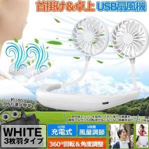 ハンディ 扇風機 ファン ホワイト 3枚羽タイプ 首掛け 持ち歩き ポータブル 角度調整 3段階 風量調節 usb充電式 軽量 小型 3-KUBIFAN-WH|kasimaw