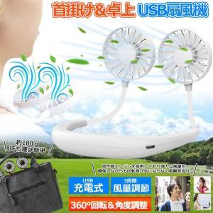 ハンディ 扇風機 ファン ホワイト 3枚羽タイプ 首掛け 持ち歩き ポータブル 角度調整 3段階 風量調節 usb充電式 軽量 小型 3-KUBIFAN-WH|kasimaw|02