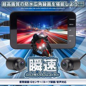 ドライブレコーダー 前後 バイク用 4インチ IPS 広角 ディスプレイ 1080P 全体防水 WIFI搭載 200万画素 SHUNBAI kasimaw