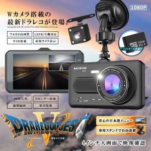 ドライブレコーダー 前後 カメラ 32GB SDカード付き 1080PフルHD高画質 90度広角 G-sensor WDR LED信号機対応 車載 DRA5|kasimaw