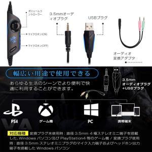 最新モデル ゲーミングヘッドセット V3 重低音強化 ヘッドホン 高音質 ノイズキャンセリング ゲーム用 PC用 男女兼用 Nintendo Switch ps4 など対応 HS-V3-BL|kasimaw|04