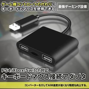 キーボードマウス 接続アダプタ PS4 Xbox Switch対応 有線 ゲーミング設備 ゲーミングコントローラー変換 KEYBADAP|kasimaw