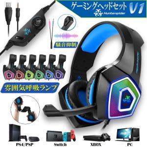 ゲーミングヘッドセット Hunterspider V1 PS4 PC ニンテンドースイッチ タブレット ゲーム用 高音質 ノイズキャンセリング Nintendo Switch など対応 HS-V1-BL kasimaw 02