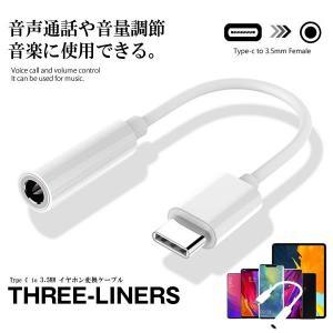 Type C to 3.5mm イヤホン変換ケーブル タイプC 3.5mm対応 音声通話 音量調節 ...
