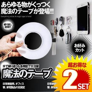 2個セット 両面テープ 1m 魔法テープ のり残らず 繰り返し 防水 耐熱 強力 滑り止め 洗濯可能 多機能 TPMAHOU-1|kasimaw