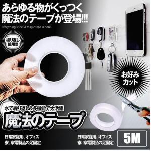 両面テープ 5m 魔法テープ のり残らず 繰り返し 防水 耐熱 強力 滑り止め 洗濯可能 多機能 TPMAHOU-3|kasimaw