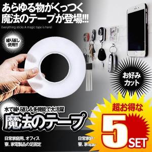 5個セット 両面テープ 5m 魔法テープ のり残らず 繰り返し 防水 耐熱 強力 滑り止め 洗濯可能 多機能 TPMAHOU-3|kasimaw