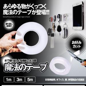 両面テープ 5m 魔法テープ のり残らず 繰り返し 防水 耐熱 強力 滑り止め 洗濯可能 多機能 TPMAHOU-3 kasimaw 02