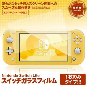 スイッチ用 ガラスフィルム Nintendo Switch Lite ニンテンドー 超薄0.33mm 9H硬度 99%高透過率 任天堂  ゲーム SWCHFILL|kasimaw