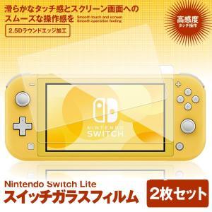 スイッチ用 ガラスフィルム 2枚セット Nintendo Switch Lite ニンテンドー 超薄0.33mm 9H硬度 99%高透過率 任天堂 ゲーム SWCHFILL-2|kasimaw