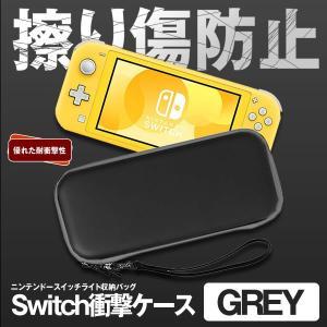 Switchケース グレー lite  Nintendo switch lite カバー ニンテンドースイッチライト収納バッグ 保護 任天堂 耐衝撃 SUICA-GY kasimaw