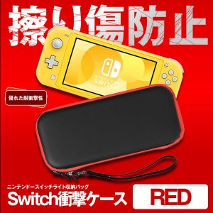Switchケース レッド lite Nintendo switch lite カバー ニンテンドースイッチライト収納バッグ 保護 任天堂 耐衝撃 SUICA-RD|kasimaw