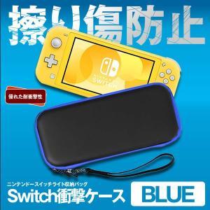 Switchケース ブルー lite Nintendo switch lite カバー ニンテンドースイッチライト収納バッグ 保護 任天堂 耐衝撃 SUICA-BL|kasimaw