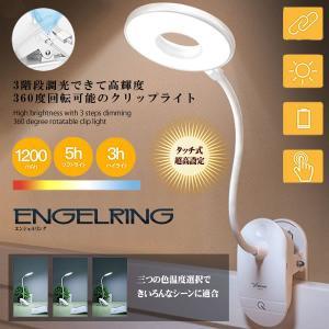 クリップライト テーブルランプ 3階段調光 照明 バッテリー タッチセンサー式 寝室 便利 インテリア ENGELRIN|kasimaw