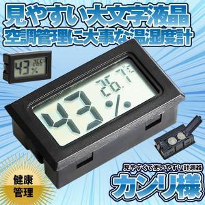 デジタル温湿度計 温度計 湿度計 持ち運びに便利 健康管理 液晶 ディスプレイ KANRISAMA kasimaw