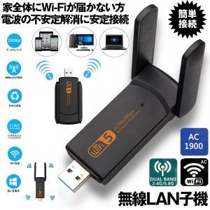 無線LAN子機 1900Mbps usb3.0 Wifi 子機 用 デュアルバンド 5.8GHz 2.4 GHz 1300mbps+600mbps LNAKO|kasimaw