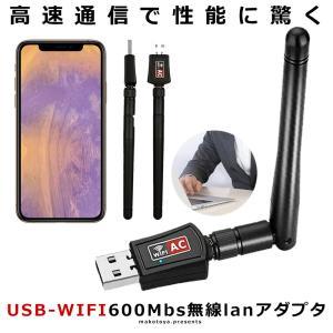 600Mbs 無線lan 子機 親機 USB WIFI アダプター 高速 5G 2.4G ハイパワー アンテナ LANTENA|kasimaw