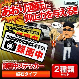 録画中ステッカー2種類セット 磁石タイプ あおり運転 危険運転 高速 蛍光 反射 黒フチ ステッカー 車 2-ROKUSTE-ZI|kasimaw
