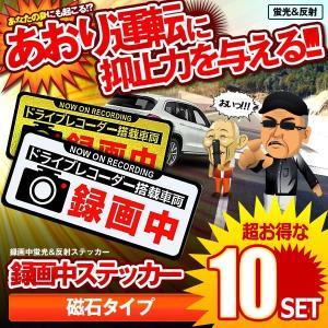 10個セット 録画中ステッカー2種類セット 磁石タイプ あおり運転 危険運転 高速 蛍光 反射 黒フチ ステッカー 車 2-ROKUSTE-ZI|kasimaw