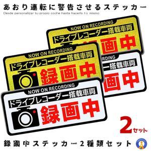 2個セット 録画中ステッカー2種類セット 磁石タイプ あおり運転 危険運転 高速 蛍光 反射 黒フチ ステッカー 車 2-ROKUSTE-ZI|kasimaw