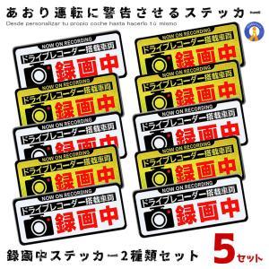 5個セット 録画中ステッカー2種類セット 磁石タイプ あおり運転 危険運転 高速 蛍光 反射 黒フチ ステッカー 車 2-ROKUSTE-ZI|kasimaw