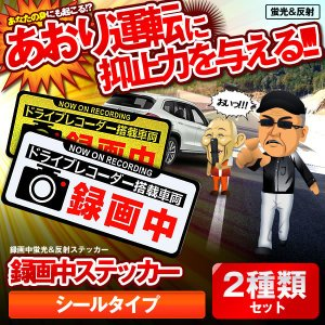 録画中ステッカー2種類セット シールタイプ あおり運転 危険運転 高速 蛍光 反射 黒フチ ステッカー 車 2-ROKUSTE-SI|kasimaw