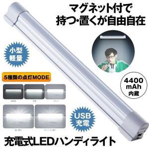 ハンディライト LEDライトマグネット 作業灯 充電式 読書灯 非常灯 軽量 多機能 夜釣り 登山 ...