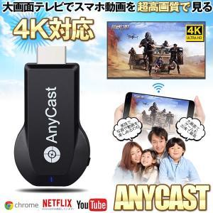 4K Anycast ドングルレシーバー モード切替え不要 簡単接続 大画面 4K高画質動画転送 ミ...