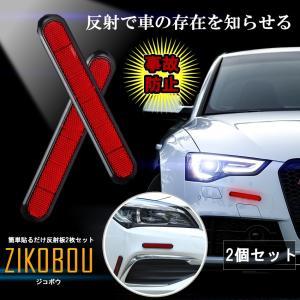 安全警告 反射板 2枚セット ステッカー 車 トラック レッド リフレクター 夜 事故 追突 防止 2-ZIKOBOU|kasimaw