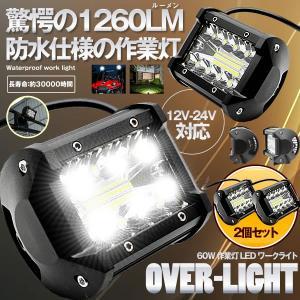 作業灯 LED ワークライト 2個セット 60W 狭角30度 フラッドライト 12V-24V対応 汎...