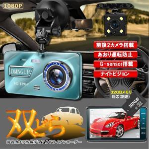 ドライブレコーダー 前後カメラ 32GBカード付き 1080P フルHD デュアルドライブレコーダー 広視野角 駐車監視 常時録画 G-sensor WDR SOUDRA|kasimaw
